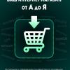 Планирование ассортимента: «Гипермаркет» vs. «бутик»