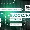 Способы применения технологии блокчейн в бизнесе: 18 февраля стартует проект Digital October Education Center