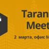 Приглашаем на Tarantool Meetup 2 марта