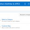 Использование python скриптов совместно с Oracle Apex