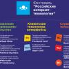 Фестиваль «Российские интернет-технологии» приглашает докладчиков