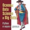 Книга «Основы Data Science и Big Data. Python и наука о данных»