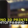 ONO 3D printer. Стереолитографию — в массы