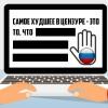 Суд, не имея доступа к интернету, поддержал блокировку РосКомСвободы в образовательных учреждениях Москвы