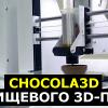 Chocola3D — обзор пищевого 3D-принтера