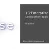 Eclipse как технологическая платформа для 1C:Enterprise Development Tools