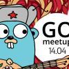 Ищем спикеров на Go meetup 14 апреля