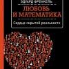 Опыты трансцендентальной математики или математический фольклор