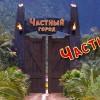 Первый частный город в России. Часть 3
