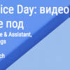 Видео Google Device Day