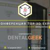 Встречайте: Выставка-конференция по аддитивным технологиям Top 3D Expo Dental Edition [Москва, 14 апреля 2017]