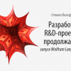 Разработка R&D-проектов продолжается: запуск Wolfram Language 11.1
