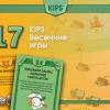 Весенние игры KIPS. Или осваиваем бюджет на ИБ в 300.000$