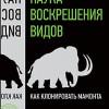 Книга «Наука воскрешения видов. Как клонировать мамонта»