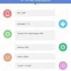 Смартфон HTC U появился в базе данных AnTuTu