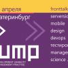 Конференция DUMP-2017: секция «Тестирование»
