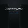 Смартфон YotaPhone 3 будет представлен летом нынешнего года