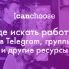 Где искать работу: чаты в Telegram, группы в FB и другие ресурсы