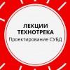 Лекции Технотрека. Проектирование СУБД (осень 2016)