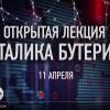 Основатель Ethereum Виталик Бутерин ответил на вопросы московского блокчейн-сообщества
