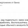 Подделываем письма от крупнейших российских банков
