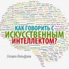 Как говорить с искусственным интеллектом?