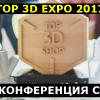 Top 3D Expo 2017 состоялась