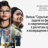 Фильм «Скрытые фигуры»: задачи из фильма и современный подход к расчетам орбиты и возвращения на Землю
