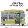 Как работает оплата проезда в общественном транспорте на практике