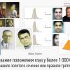 Исследование положения глаз у более 1000000 лиц: правило золотого сечения или правило третей?