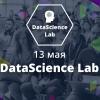 Приглашаем на IV конференцию по практическому применению науки о данных DataScience Lab 13 мая