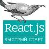 Книга «React.js. Быстрый старт»
