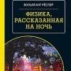 Книга «Физика, рассказанная на ночь»
