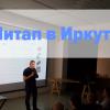 Bitcoin & Blockchain в Иркутске: как здесь оказался CEO Chronobank и другие ответы на вопросы