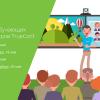 Цикл семинаров о новых возможностях TrueConf Server 4.3.8