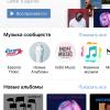 «ВКонтакте» и «Одноклассники» запустили сервис платной подписки на музыку за 149 рублей в месяц