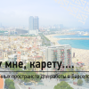 Пять современных пространств для работы в Барселоне