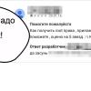 Реакция на пользовательские отзывы с целью повышения средней оценки