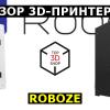 Обзор 3D-принтеров Roboze