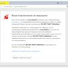 Борьба с перехватом HTTPS-трафика. Опыт Яндекс.Браузера