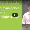 Алгоритмические задачи в биоинформатике. Лекция в Яндексе