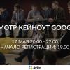 Совместный просмотр Google I-O в офисе Avito