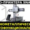 Обзор многофункционального 3D-принтера Snapmaker