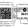 Угрозы безопасности в системах электронных почтовых марок
