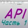 Работа с API КОМПАС-3D → Урок 1 → Основы