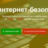 Стабильный доход без вложений, или Как Яндекс начал охоту на фальшивый заработок