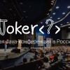 Анонс конференции Joker 2017: День Java-единства