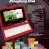 На рынке появился планшет Ryonghung IPad, который Apple вряд ли сможет запретить