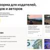 «Яндекс» запустил на базе сервиса «Дзен» блог-платформу с монетизацией и поощрением новых авторов