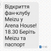 Отчет о первой встрече фан-клуба Meizu в Украине: море развлечений, смартфонов и позитива